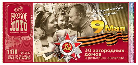В 1178 тираже лотерея Русское лото отпразднует День победы