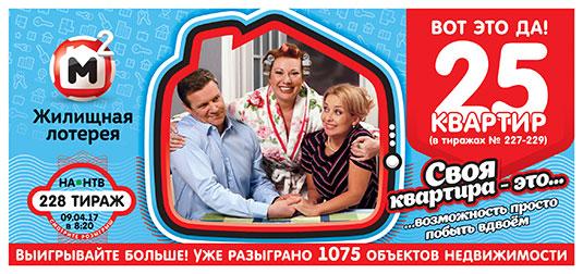 Билет Государственной жилищной лотереи от 9 апреля 2017 года