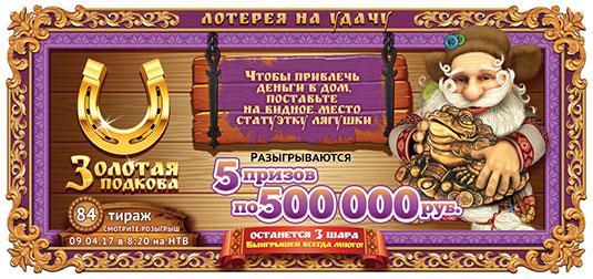 """84 тираж в лотерее """"Золотая подкова"""""""