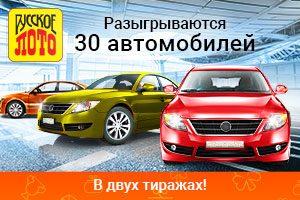 30 автомобилей в двух тиражах Русского лото
