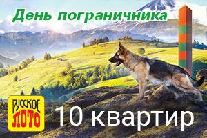 1181 тираж Руслото