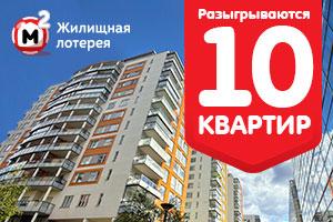 10 квартир в 234 тираже Жилищной лотереи