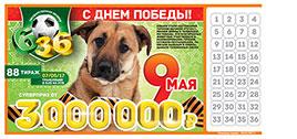 88 тираж футбольной лотереи