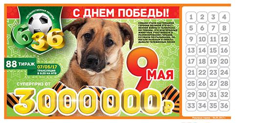 88 тираж лотереи 6 из 36