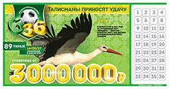 Футбольная лотерея 6 из 36 тираж 89