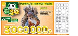 Футбольная лотерея 6 из 36 тираж 90