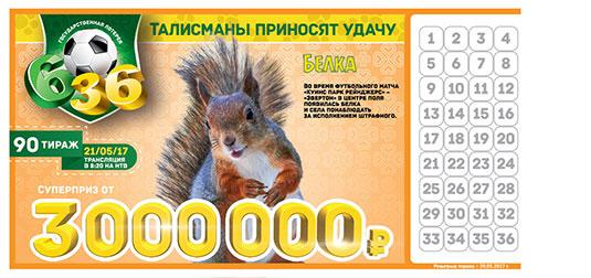 лотерея 6 из 36 тираж 90
