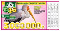лотерея 6 из 36 тираж 91 - проверить билет