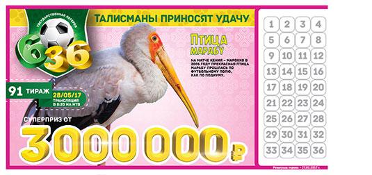 Лотерея 6 из 36 тираж 91 - птица марабу