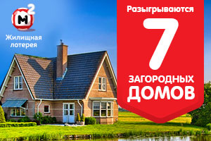 7 загородных домов в 233 тираже Жилищной лотереи