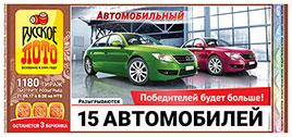 15 авто в 1180 тираже Русского лото
