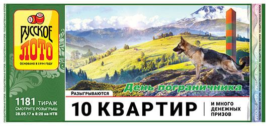 Русское лото тираж 1181 - 10 квартир