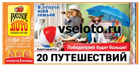 1184 тираж Русское лото