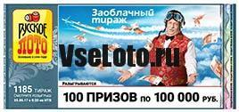 1185 тираж Руслото