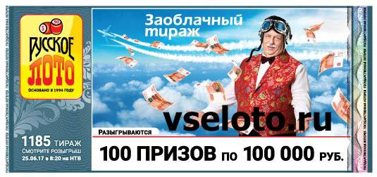100 призов в 1185 тираже русского лото