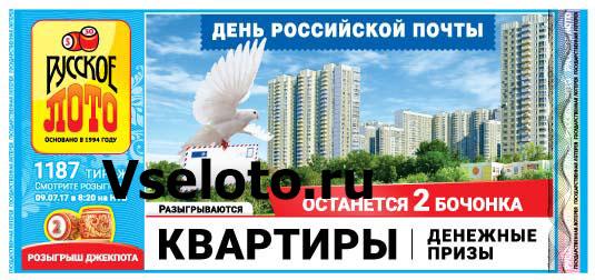 Русское лото тираж 1187