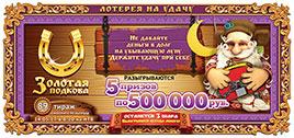 Результаты 89 тиража Золотой подковы