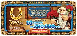 10 призов по 300 тысяч в 90 тираже Золотой подковы