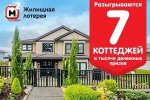 7 коттеджей в 237 тираже жилищной лотереи