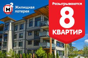 8 квартир в 238 тираже Жилищной лотереи