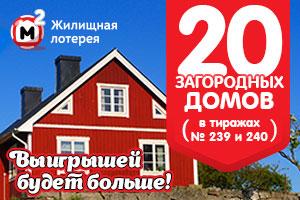 20 загородных домов в 239 и 240 тиражах Жилищной лотереи
