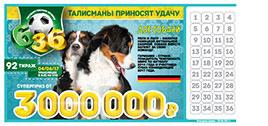 Результаты лотереи 6 из 36 тираж 92