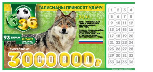 Футбольная лотерея 6 из 36 тираж 93