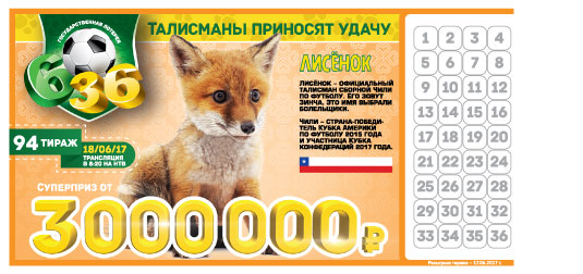 Лотерея 6 из 36 тираж 94