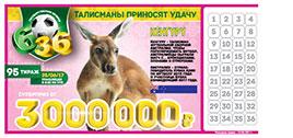 Результаты 95 тиража лотереи 6 из 36