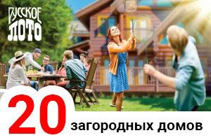 1182 тираж Русского лото