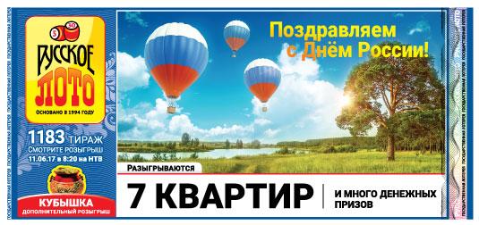 1183 тираж Русского лото