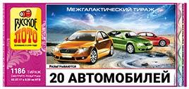 Результаты 1186 тиража лотереи Русское лото
