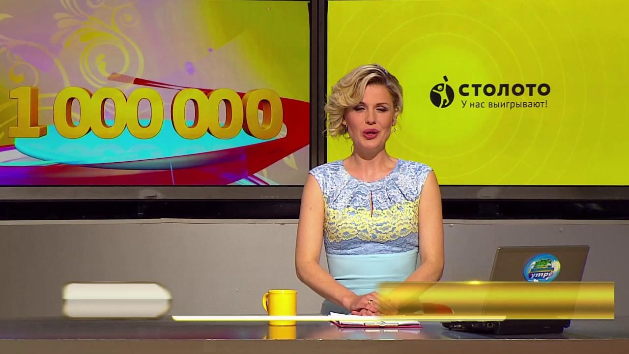 Самая выигрышная лотерея в России Как выиграть в лотерею