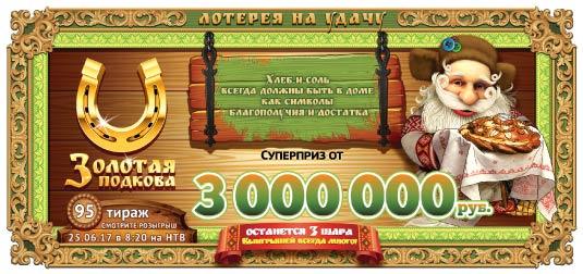 Золотая подкова тираж 95 - суперприз 3 миллиона рублей