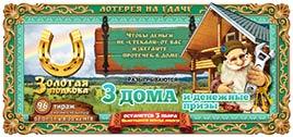 Результаты 96 тиража лотереи Золотая подкова