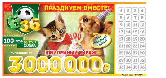 лотерея 6 из 36 тираж 100