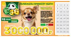 98 тираж Футбольной лотереи 6 из 36