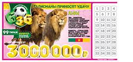 Итоги 99 тиража лотереи 6 из 36