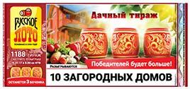 Результаты Русское лото тираж 1188