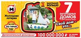 Результаты Жилищная лотерея тираж 243