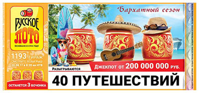 Русское лото тираж 1193