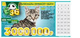 Результаты лотереи 6 из 36 тираж 101