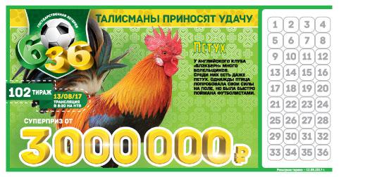 лотерея 6 из 36 тираж 102