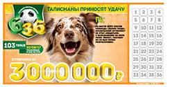 Результаты лотереи 6 из 36 тиража 103