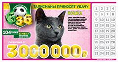 Результаты лотереи 6 из 36 тиража 104
