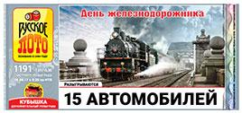 Результаты Русского лото тиража 1191