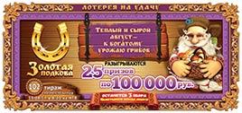 Результаты Золотой подковы тиража 102