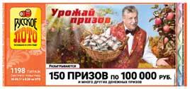 Русское лото тираж 1198