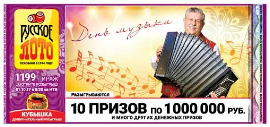 1199 тираж Руслото
