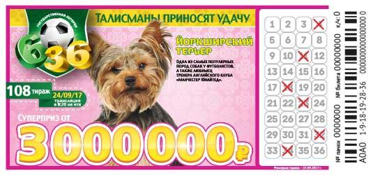 Лотерея 6 из 36 тираж 105